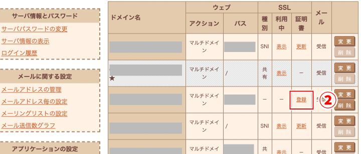証明書の登録画面