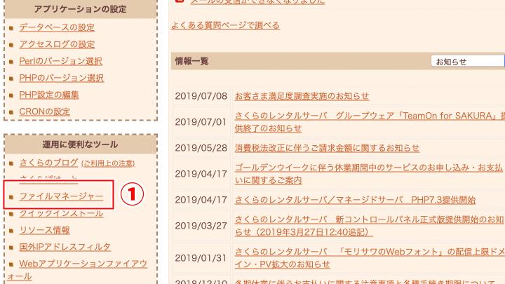 ファイルのダウンロード手順1