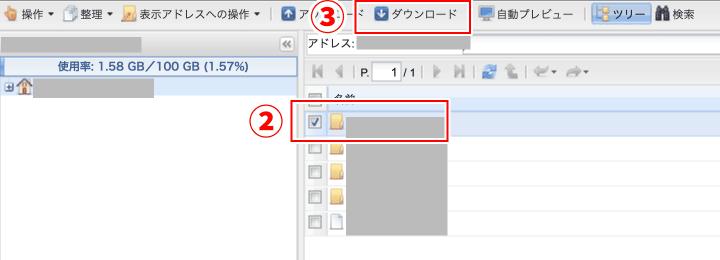 ファイルのダウンロード手順2