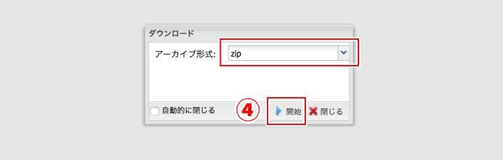 ファイルのダウンロード手順3