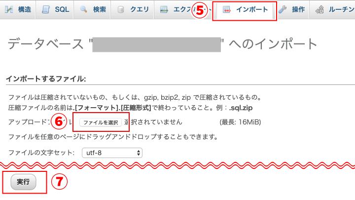 データベースのインポート手順2