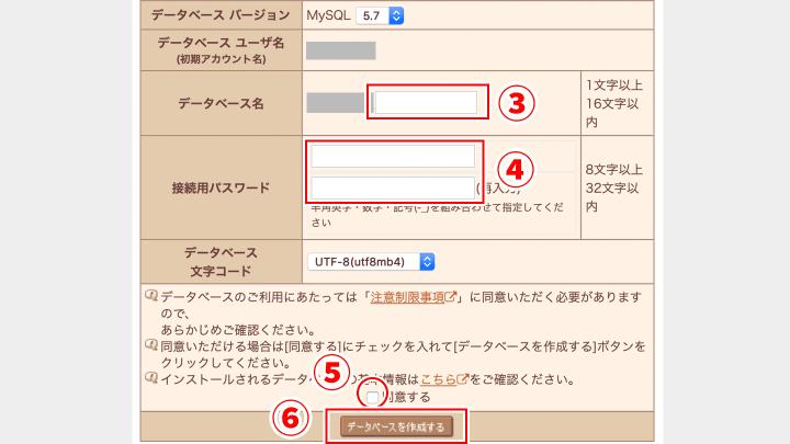 データベースの新規作成2
