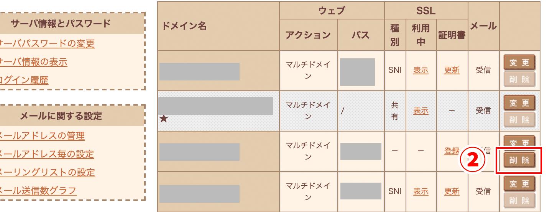 ドメインの設定画面で削除を選択