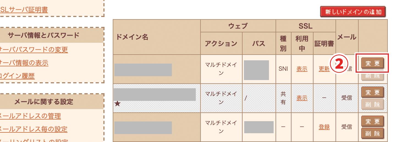ドメイン設定画面で変更を選択