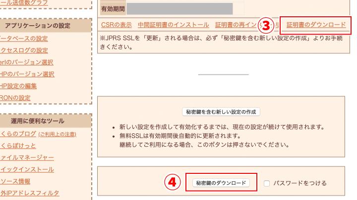 秘密鍵のダウンロード手順3