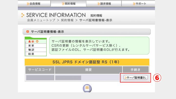 さくらのインターネットのサーバー証明書情報・表示