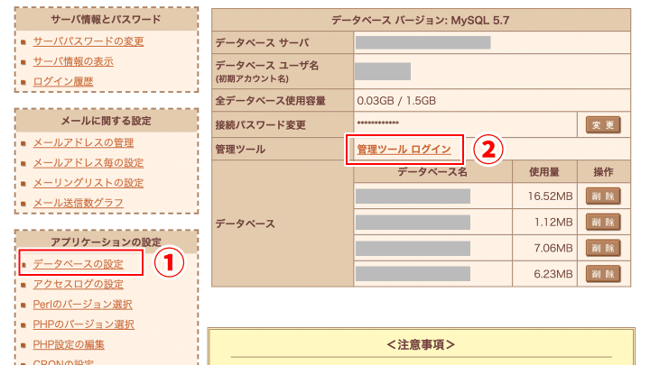 データベースのエクスポート手順1
