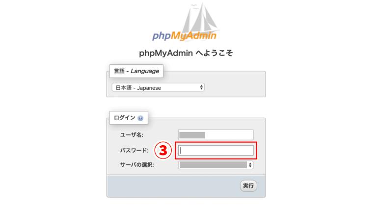 データベースのエクスポート手順2