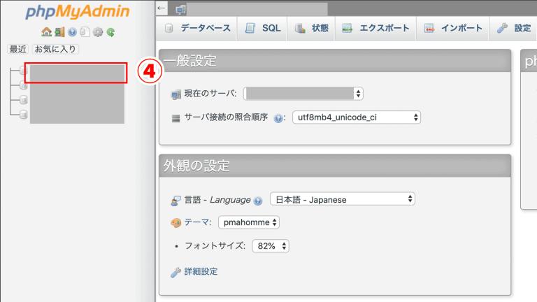 データベースのエクスポート手順3