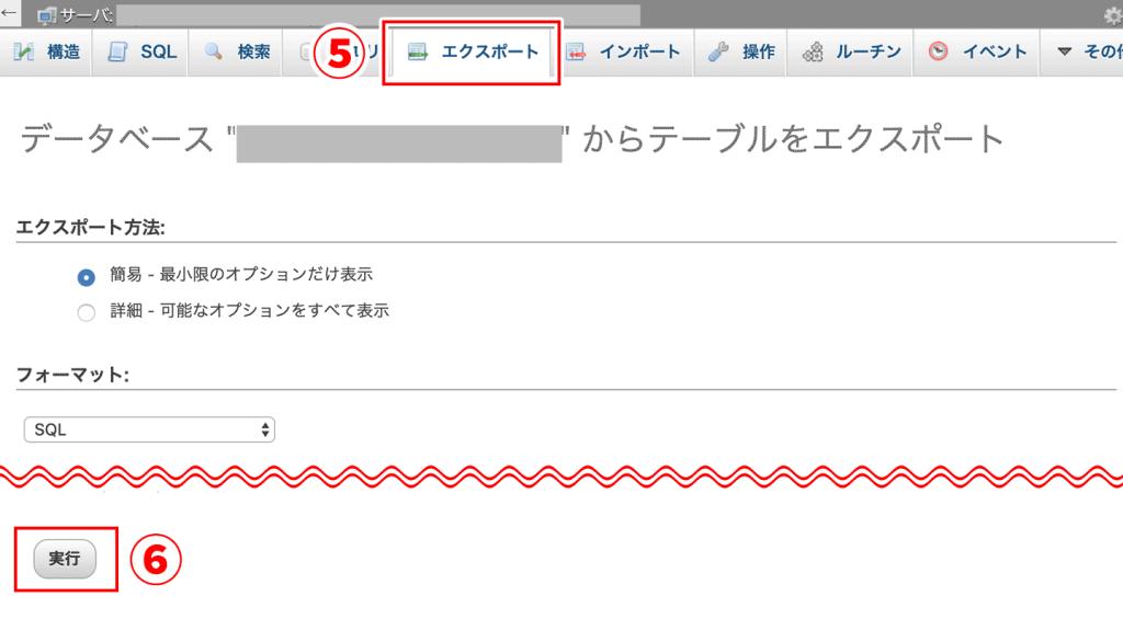 データベースのエクスポート手順4