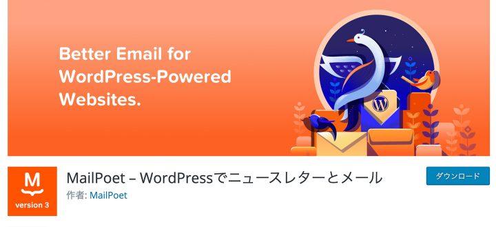 MailPoet3のプラグイン画像