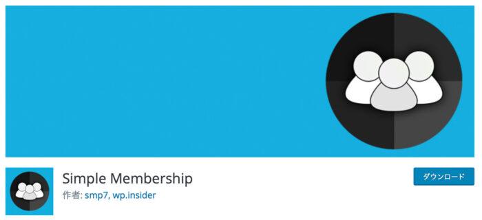 simple membership プラグイン