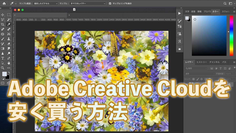 Adobe CCを安く買う方法