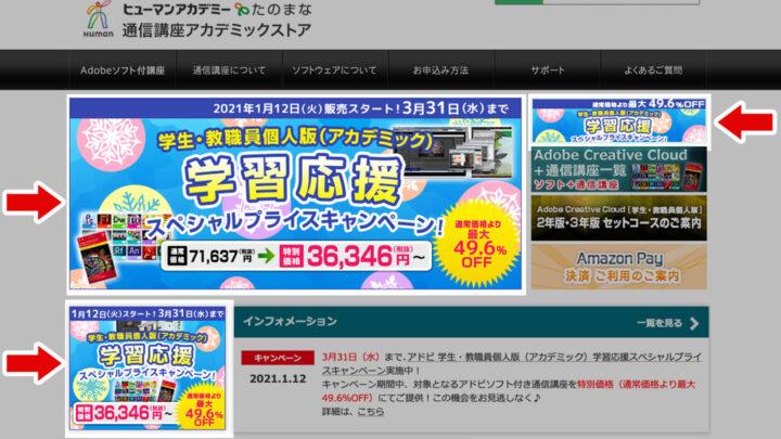 ヒューマンアカデミー学習応援キャンペーンバナー