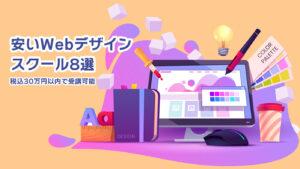 webデザインをしているパソコン画面
