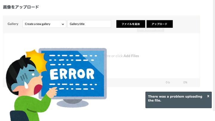NextGEN Galleryのファイルがアップできないエラー