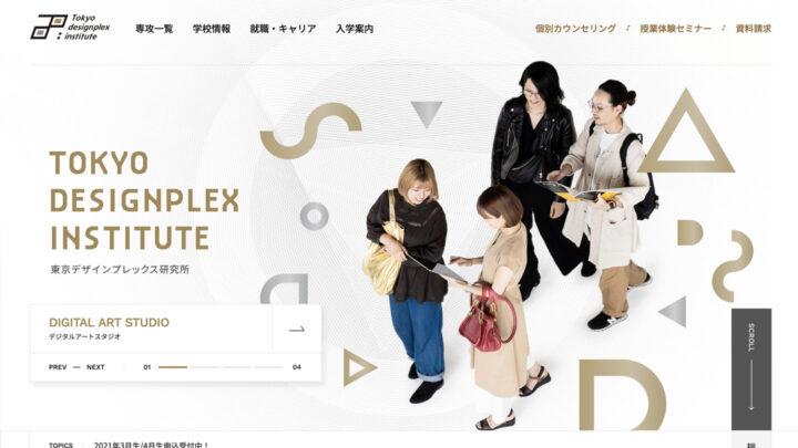 東京デザインプレックス研究所のサムネイル