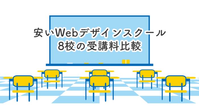 机と椅子が並んだ教室