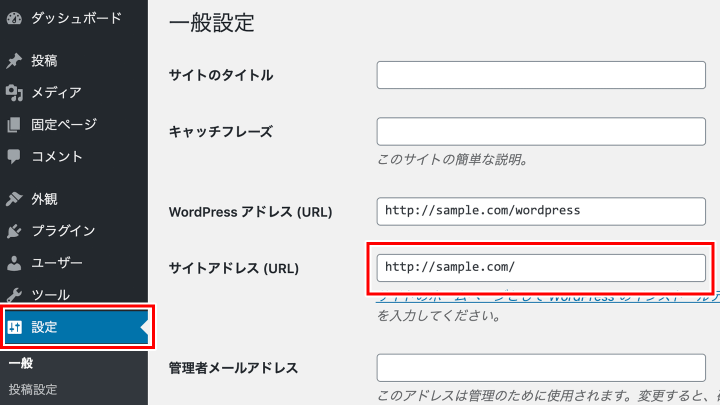 wpの環境でURLの変更