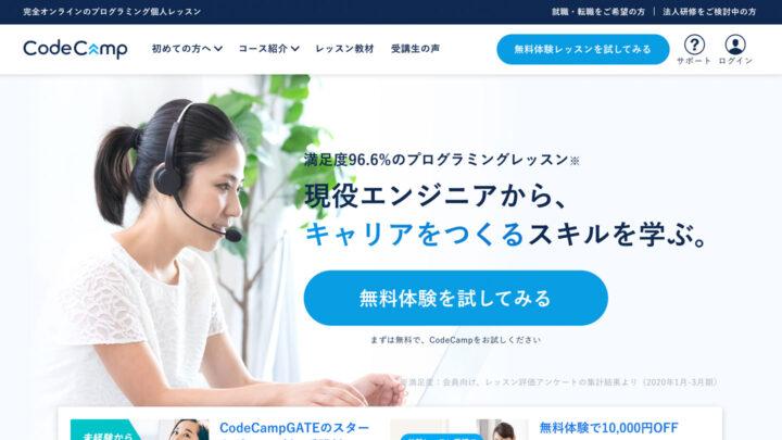 CodeCamp(コードキャンプ)のトップページ