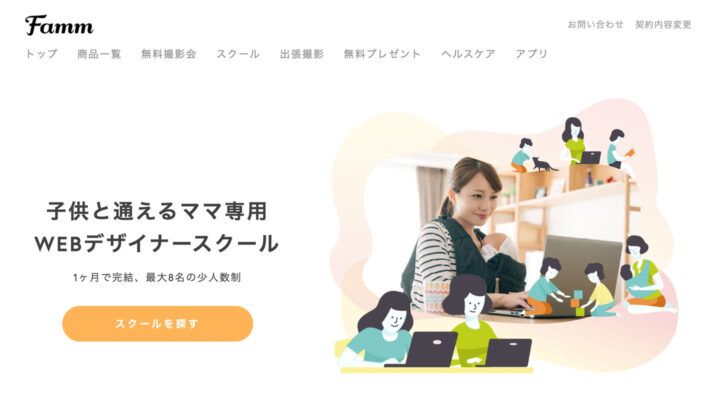 Fammママwebデザイナースクールのトップページ