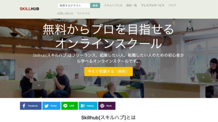 SKILLHUB(スキルハブ)のトップページ