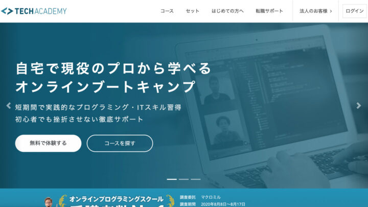 TechAcademy(テックアカデミー)のトップページ