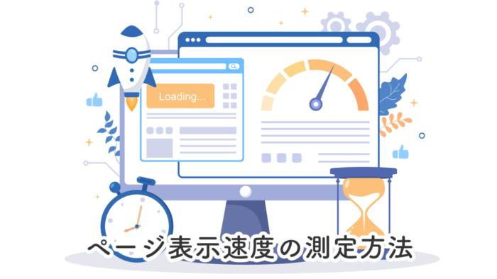 ページスピードをチェックするパソコン画面