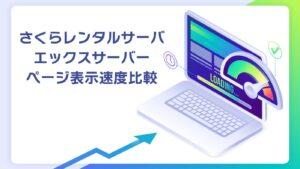 サイトのスピードチェックをしているパソコン画面