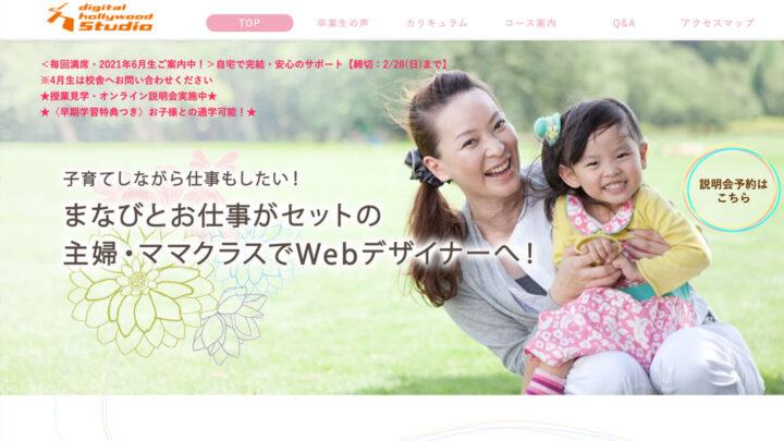 デジタルハリウッド 主婦・ママクラスのトップページ画像