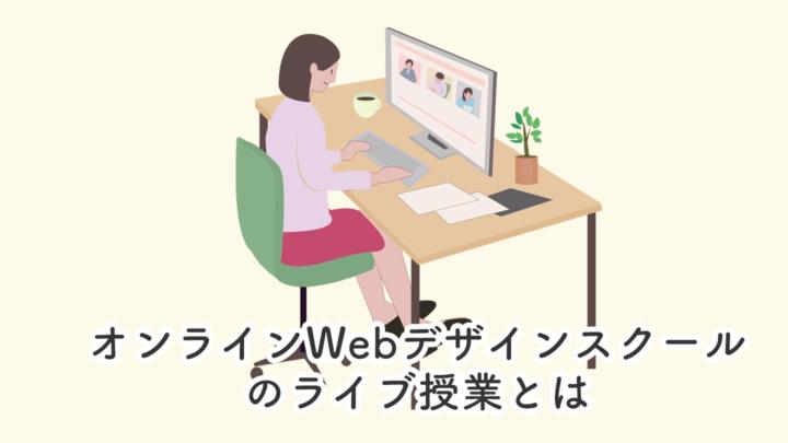 オンラインWebデザインスクールのライブ授業とは