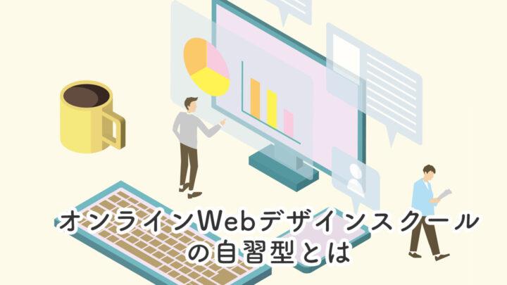 オンラインWebデザインスクールの自習型とは
