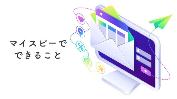 パソコンのメール画面
