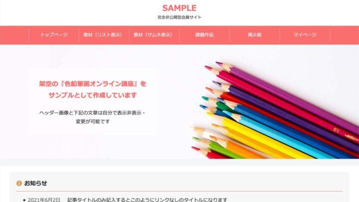 会員サイトのサンプルトップページ