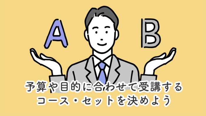 AとBを選択する男性