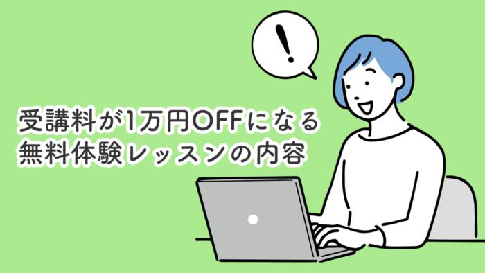 パソコンでオンラインの無料体験をする女性