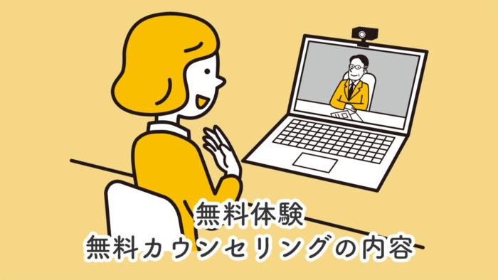 ビデオチャットをする女性