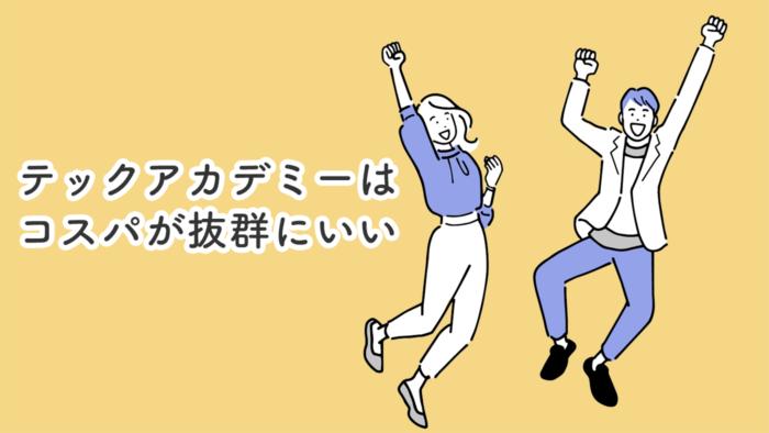 ジャンプして喜ぶ男女