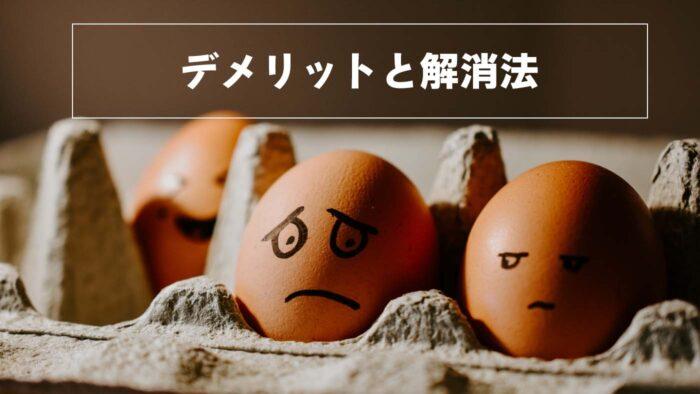 困った顔を書いた卵