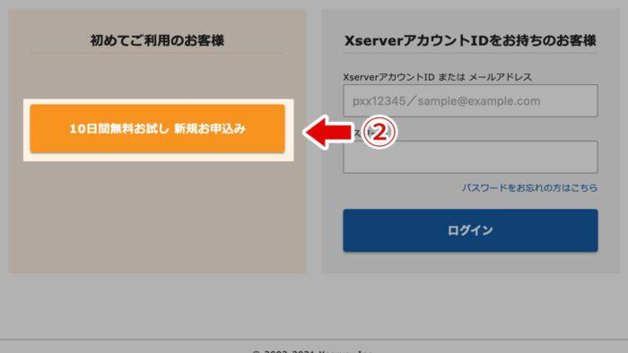 エックスサーバーの新規お申し込み画面