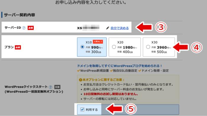 エックスサーバーのサーバー契約内容入力画面