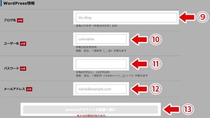エックスサーバーのWordPressクイックスタートのWordPress情報画面